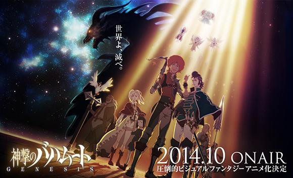 http://shingekinobahamut-genesis.jp/news/wp-content/uploads/KV.jpg